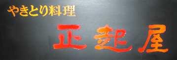 正起屋 阪急三番街店(マサキヤ ハンキュウサンバンガイテン) - 大阪駅/阪急梅田駅周辺 - 大阪府(鍋料理,鶏料理・焼き鳥,串焼き)-gooグルメ&料理