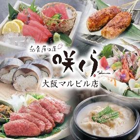 和食居酒屋咲くら 大阪マルビル店