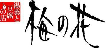 梅の花 京都烏丸店(ウメノハナ キョウトカラスマテン) - 三条/四条 - 京都府(和食全般,豆腐料理,その他(和食))-gooグルメ&料理