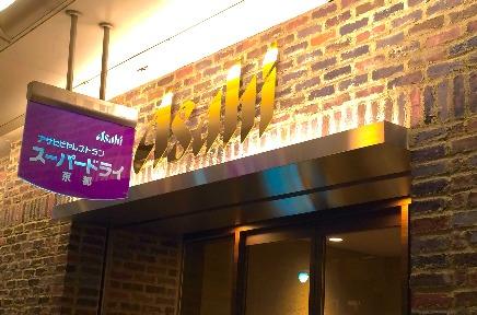 アサヒビアレストラン スーパードライ 京都(アサヒビアレストランスーパードライ キョウト) - 三条/四条 - 京都府(ハンバーグ・ステーキ,西洋各国料理,ビアホール・ビアガーデン)-gooグルメ&料理