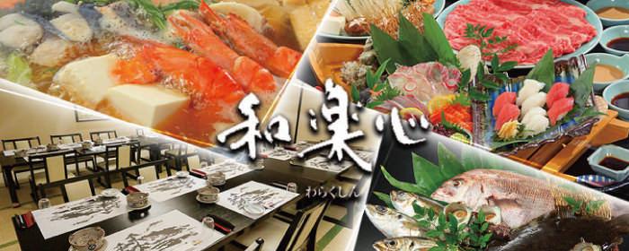 和楽心 枚方店(ワラクシン ヒラカタテン) - 南山城 - 大阪府(和食全般)-gooグルメ&料理
