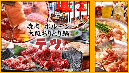TETSU(テツ) - 阪急東通/天神橋筋商店街 - 大阪府(鉄板焼き,焼肉,もつ料理)-gooグルメ&料理