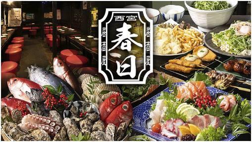 春日 西宮本店(カスガ ニシノミヤホンテン) - 西宮市 - 兵庫県(その他(和食),鶏料理・焼き鳥,居酒屋)-gooグルメ&料理