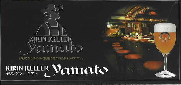 キリンケラーヤマト(キリンケラーヤマト) - 北新地/堂島/中之島 - 大阪府(西洋各国料理,居酒屋,ビアホール・ビアガーデン)-gooグルメ&料理