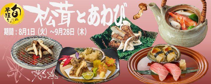 しゃぶしゃぶ 日本料理 木曽路 神戸ハーバーランド店 image