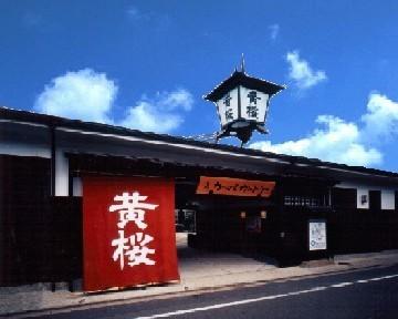 キザクラカッパカントリー 黄桜酒場 image