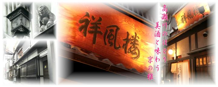 祥風楼(ショウフウロウ) - 祇園/東山 - 京都府(懐石料理・会席料理,京料理)-gooグルメ&料理