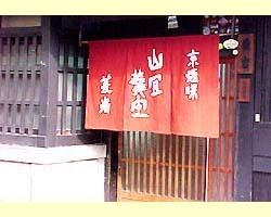 京趣味 菱岩 image