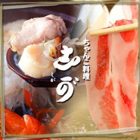 相撲料理 志可 ゙ 堂島店 image