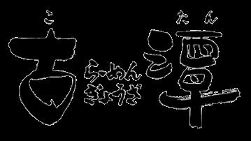 らーめん古潭 なんばウォーク中央店(ラーメンコタン ナンバウォークチュウオウテン) - 心斎橋/堀江 - 大阪府(ラーメン・つけ麺)-gooグルメ&料理