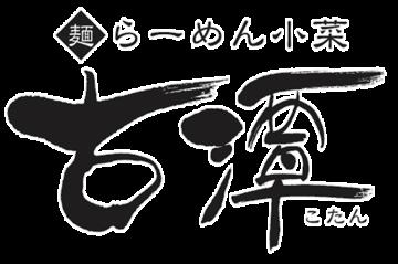 らーめん古潭 阪急サン広場店(ラーメンコタン ハンキュウサンヒロバテン) - 大阪駅/阪急梅田駅周辺 - 大阪府(ラーメン・つけ麺)-gooグルメ&料理