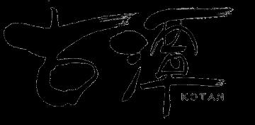 らーめん古潭 あべのハルカス店(ラーメンコタン アベノハルカステン) - 天王寺/あべの橋 - 大阪府(ラーメン・つけ麺)-gooグルメ&料理