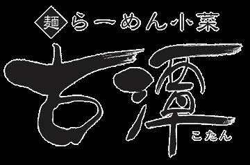 らーめん古潭 堺東店(ラーメンコタン サカイヒガシテン) - 泉北 - 大阪府(ラーメン・つけ麺,飲茶・点心・餃子)-gooグルメ&料理