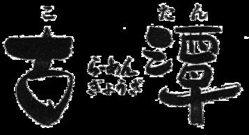 らーめん古潭 かっぱ横丁店(ラーメンコタン カッパヨコチョウテン) - 大阪駅/阪急梅田駅周辺 - 大阪府(ラーメン・つけ麺)-gooグルメ&料理