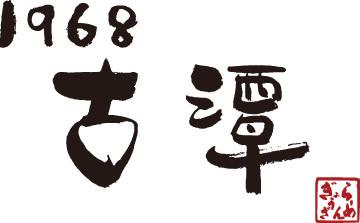 古潭 イオンモール大阪ドームシティ店(コタン イオンモールオオサカドームシティテン) - 心斎橋/堀江 - 大阪府(ラーメン・つけ麺)-gooグルメ&料理