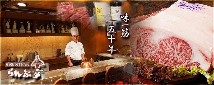 らんぷ亭(ランプテイ) - 三宮/ポートアイランド - 兵庫県(ハンバーグ・ステーキ)-gooグルメ&料理