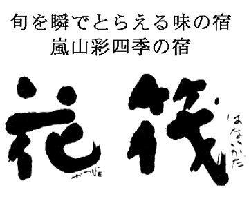 花筏(ハナイカダ) - 嵐山/嵯峨野 - 京都府(懐石料理・会席料理,豆腐料理)-gooグルメ&料理