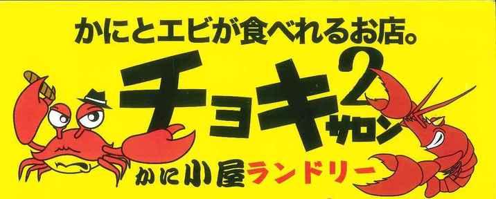 かき小屋ランドリー(カキゴヤランドリー) - 難波/日本橋 - 大阪府(欧風料理,和食全般)-gooグルメ&料理