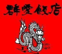 群愛飯店 本店(グンアイハンテン ホンテン) - 元町 - 兵庫県(広東料理・上海料理,中華料理)-gooグルメ&料理