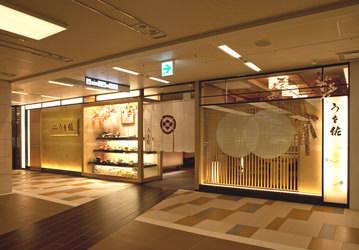 うを佐 大阪ステーションシティ サウスゲートビルディング店 image