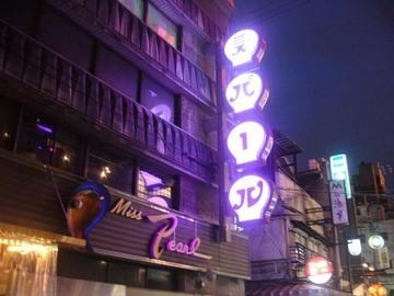 ミス・パール(ミスパール) - 難波/日本橋 - 大阪府(その他,アミューズメントレストラン)-gooグルメ&料理