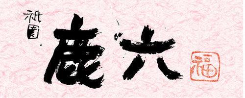 祇園 鹿六(ギオンカロク) - 祇園/東山 - 京都府(焼肉,居酒屋)-gooグルメ&料理