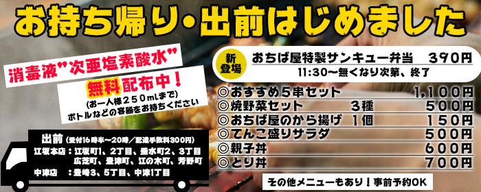 おちば屋(オチバヤ) - 豊中/吹田 - 大阪府(鶏料理・焼き鳥,居酒屋)-gooグルメ&料理