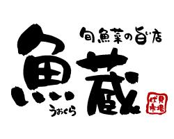 魚蔵 伏見町店(ウオクラ フシミマチテン) - 北浜/本町 - 大阪府(寿司,和食全般)-gooグルメ&料理