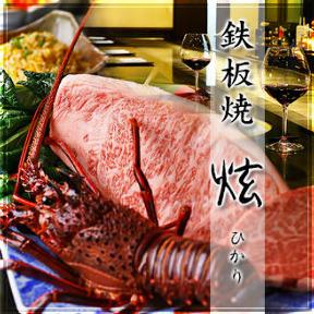 ひかり(ヒカリ) - 心斎橋/堀江 - 大阪府(海鮮料理,鉄板焼き)-gooグルメ&料理