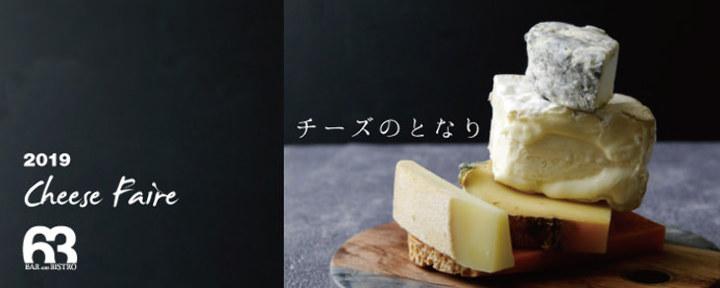 Bar&Bistro 63(バーアンドビストロロクサン) - 三宮/ポートアイランド - 兵庫県(居酒屋,バー・バル,西洋各国料理)-gooグルメ&料理