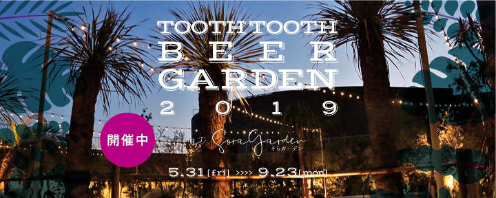 TOOTH TOOTH BEER GARDEN image