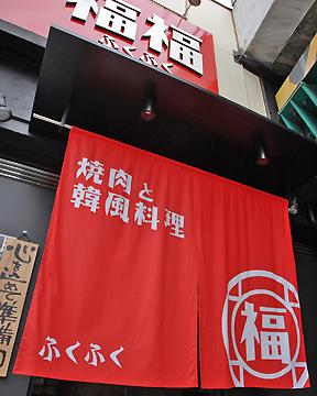 焼肉と韓風料理 福福 尼崎店