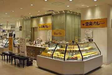 堂島カレー(ドウジマカレー) - 大阪駅/阪急梅田駅周辺 - 大阪府(カレー)-gooグルメ&料理