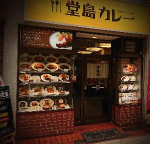 堂島カレー(ドウジマカレー) - 尼崎市 - 兵庫県(カレー,ハンバーグ・ステーキ)-gooグルメ&料理