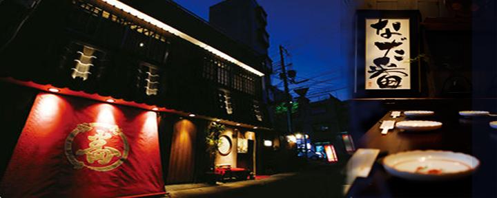 なだ番(ナダバン) - 東灘/六甲アイランド - 兵庫県(居酒屋,その他(和食))-gooグルメ&料理