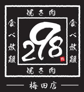 298 梅田店(ニクヤ ウメダテン) - 阪急東通/天神橋筋商店街 - 大阪府(焼肉)-gooグルメ&料理