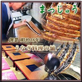 まつじゅう(マツジュウ) - 心斎橋/堀江 - 大阪府(ふぐ・すっぽん,鍋料理,うなぎ)-gooグルメ&料理