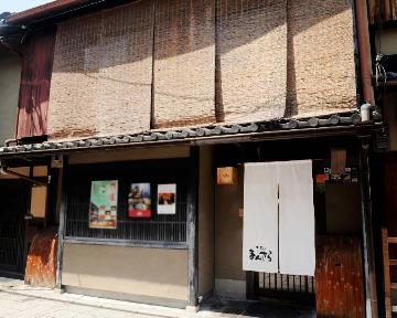 ぎをん まんざら(ギヲンマンザラ) - 祇園/東山 - 京都府(居酒屋)-gooグルメ&料理
