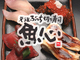 元祖ぶっち切り寿司 魚心梅田店