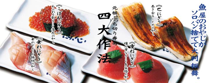 魚心 三宮店(ウオシン サンノミヤテン) - 三宮/ポートアイランド - 兵庫県(寿司)-gooグルメ&料理