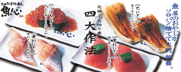 魚心 河原町店(ウオシン カワラマチテン) - 三条/四条 - 京都府(寿司)-gooグルメ&料理