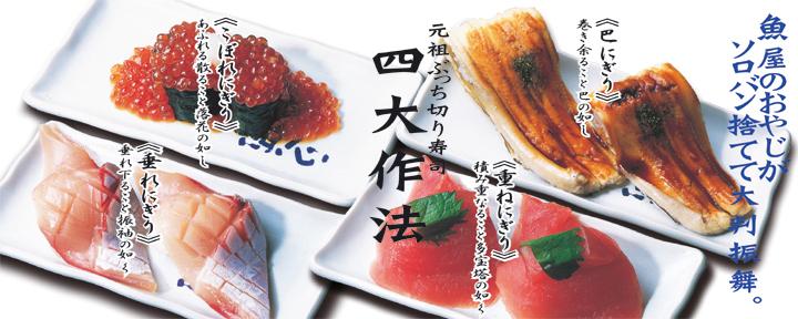 魚心 南店(ウオシン ミナミテン) - 心斎橋/堀江 - 大阪府(寿司,和食全般)-gooグルメ&料理