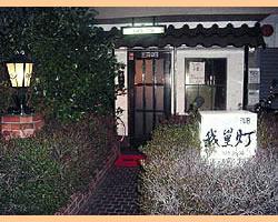 我巣灯(ガストウ) - 豊中/吹田 - 大阪府(その他(お酒),バー・バル)-gooグルメ&料理