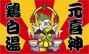 Genkishin image