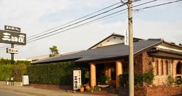三田屋 西宮北インター店