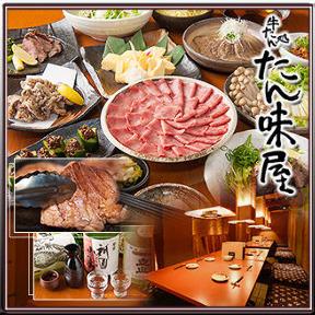 牛たん処 たん味屋 京都烏丸店