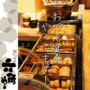 六角や(ロッカクヤ) - 京都駅周辺 - 京都府(その他(和食),鍋料理,居酒屋,おでん,京料理)-gooグルメ&料理