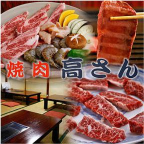 焼肉 高さん(ヤキニクタカサン) - 東大阪 - 大阪府(韓国料理,牛たん料理,焼肉)-gooグルメ&料理