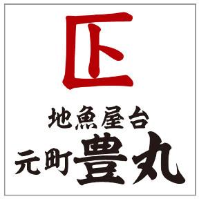 地魚屋台 元町豊丸(ジザカナヤタイモトマチトヨマル) - 三宮/ポートアイランド - 兵庫県(居酒屋,海鮮料理)-gooグルメ&料理