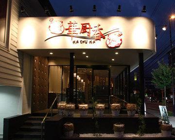 華厨香 西宮店(カチュウカ ニシノミヤテン) - 西宮市 - 兵庫県(中華料理,広東料理・上海料理)-gooグルメ&料理